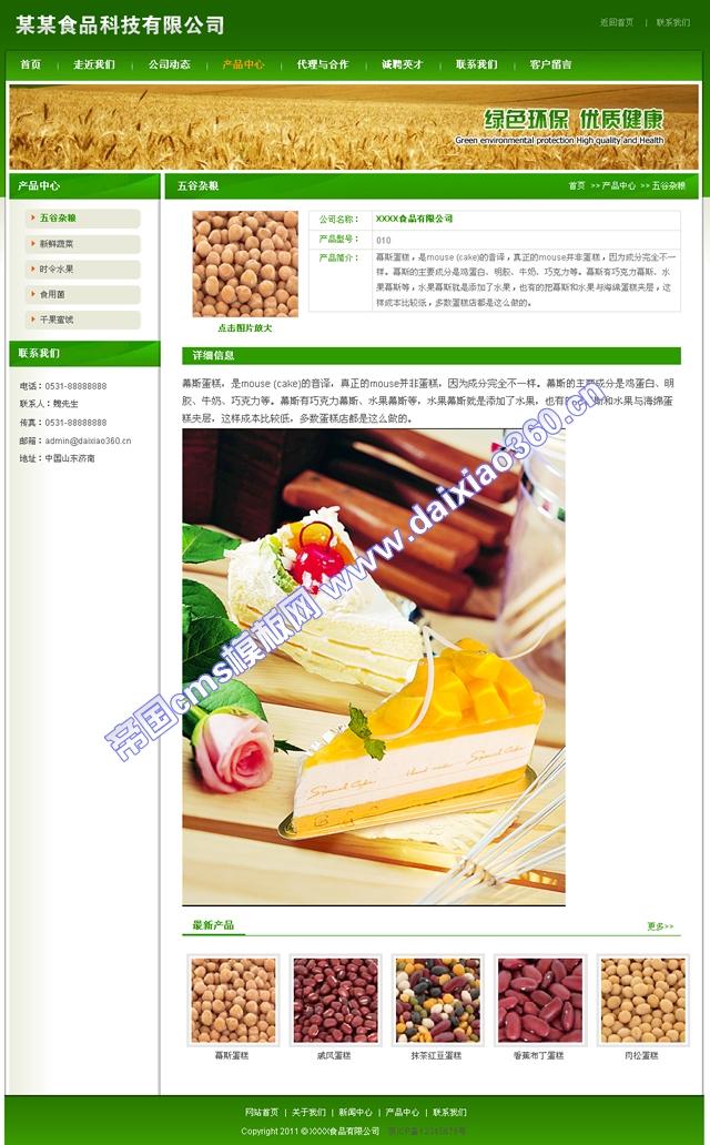 帝国cms绿色企业模板食品之五谷丰登_产品内容