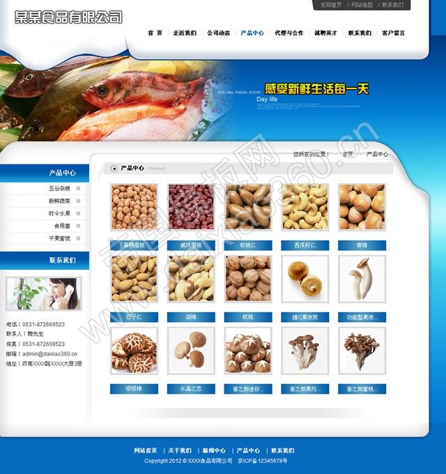 帝国cms海鲜产品企业公司网站模板_产品列表