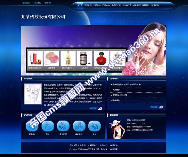 帝国cms蓝色护肤美容保健公司企业网站模板_首页