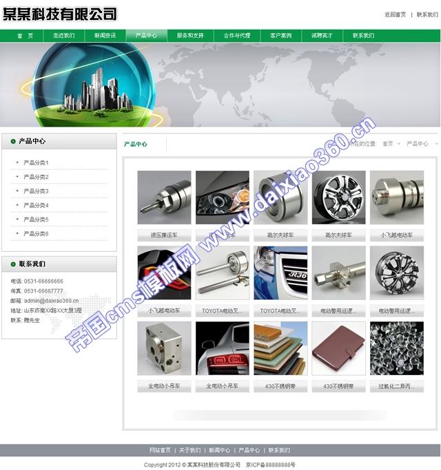 帝国cms绿色企业公司网站模板科技领先_产品列表