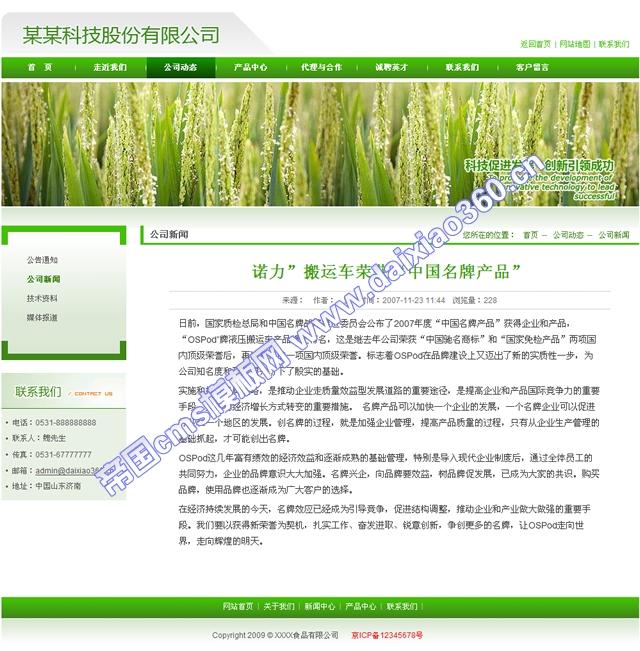 帝国cms农产企业模板网站之绿色环保_新闻内容