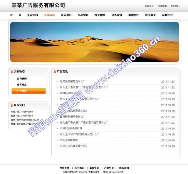灰白色广告设计公司企业cms模板_新闻列表