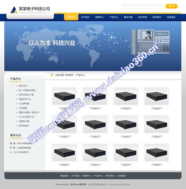 帝国cms适合电子科技公司网站模板_产品列表