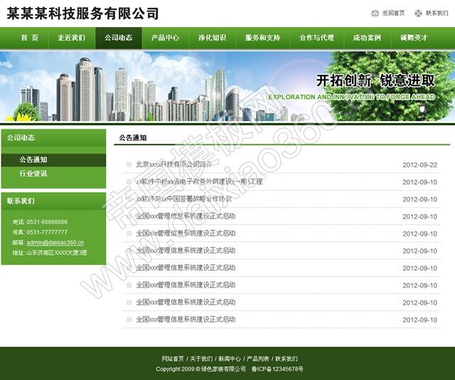 帝国cms绿色家装公司企业模板_新闻列表