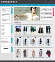 帝国cms服装企业类网站模板IT白领