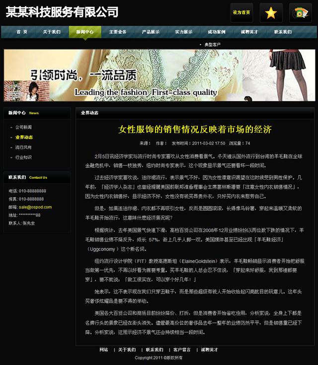 帝国cms企业模板之黑色诱惑_新闻内容