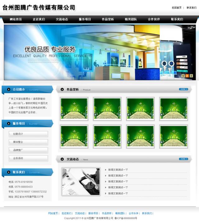 帝国cms蓝黑色广告企业模板_首页