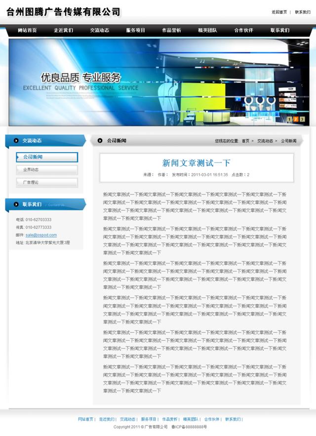 帝国cms蓝黑色广告企业模板_新闻内容