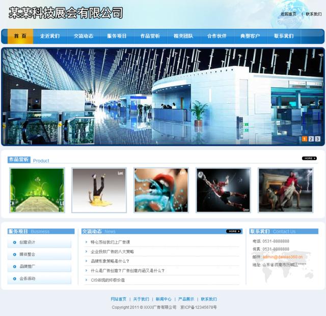 蓝色魅力广告公司帝国cms企业模板_首页