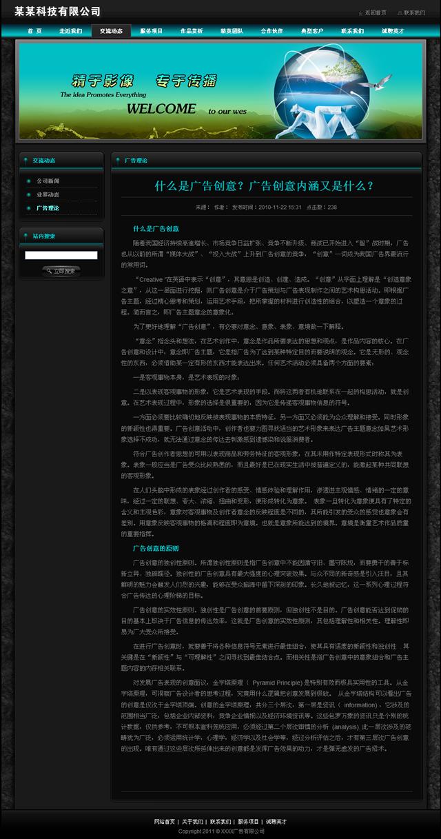 黑色广告企业cms模板_新闻内容