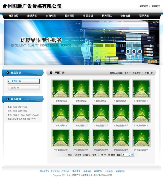 帝国cms蓝黑色广告企业模板_产品列表