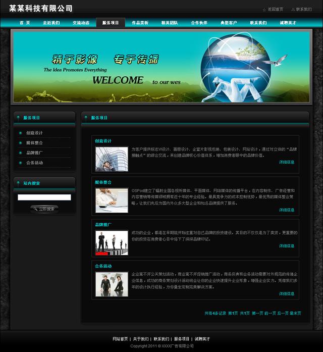 黑色广告企业cms模板_服务项目