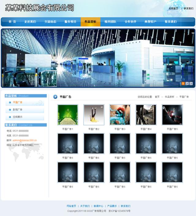 蓝色魅力广告公司帝国cms企业模板_产品列表