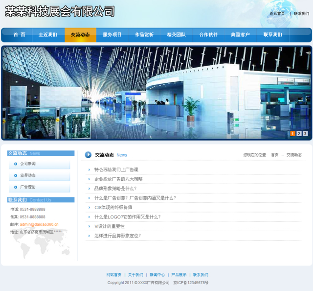 蓝色魅力广告公司帝国cms企业模板_新闻列表