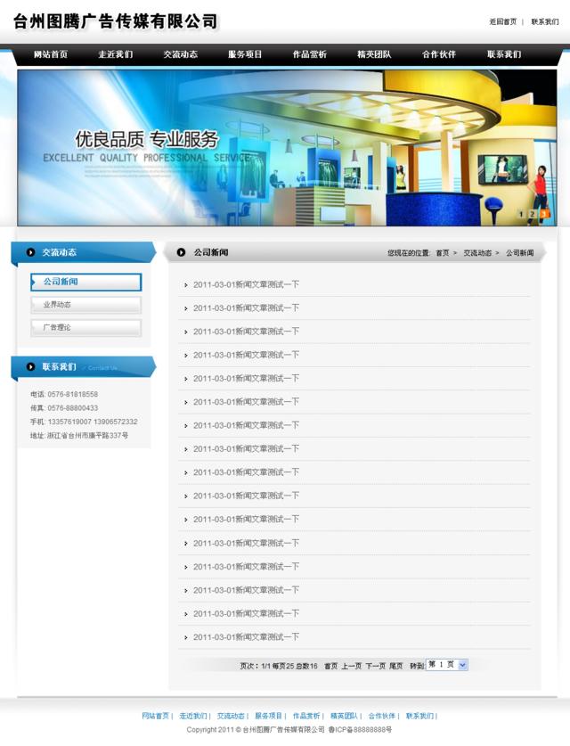 帝国cms蓝黑色广告企业模板_新闻列表