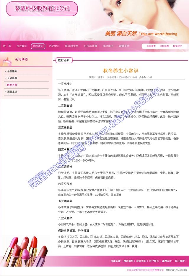 帝国cms护肤产品企业模板_新闻内容