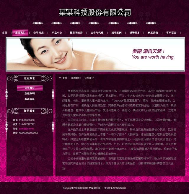 帝国紫色化妆品cms企业模板_公司简介