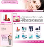 帝国cms护肤产品企业模板