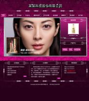 帝国紫色化妆品cms企业模板