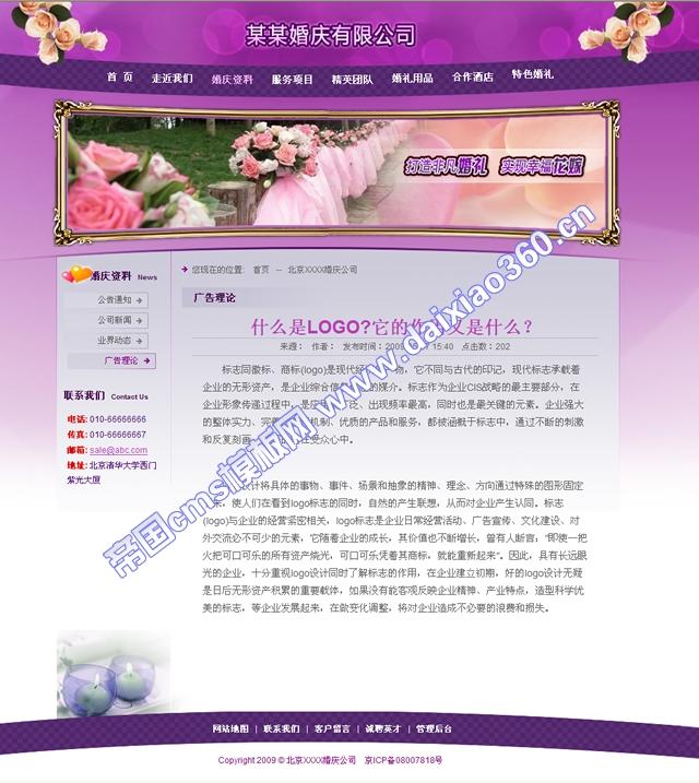 帝国婚庆婚纱摄影类cms模板紫色浪漫_文章内容
