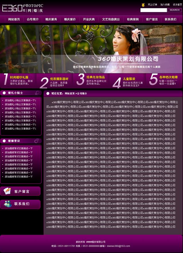 帝国cms婚庆企业大气紫色模版_单页