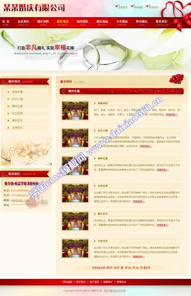 帝国cms婚庆礼仪婚纱类网站模板_产品中心