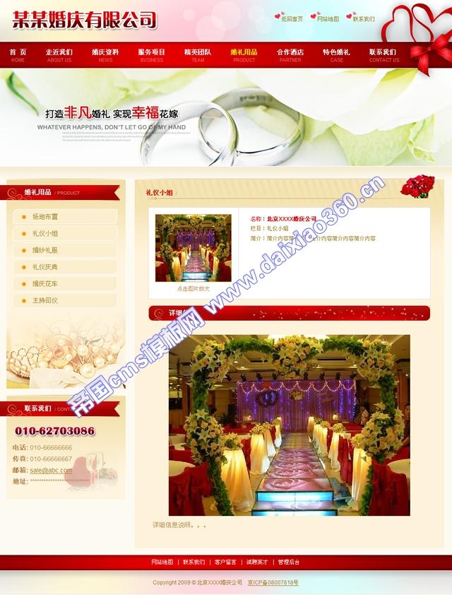 帝国cms婚庆礼仪婚纱类网站模板_产品内容
