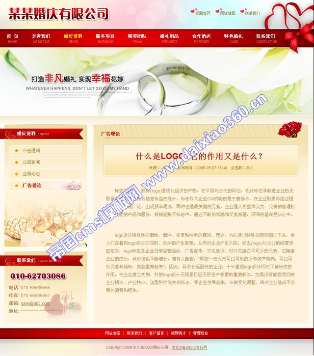 帝国cms婚庆礼仪婚纱类网站模板_新闻内容