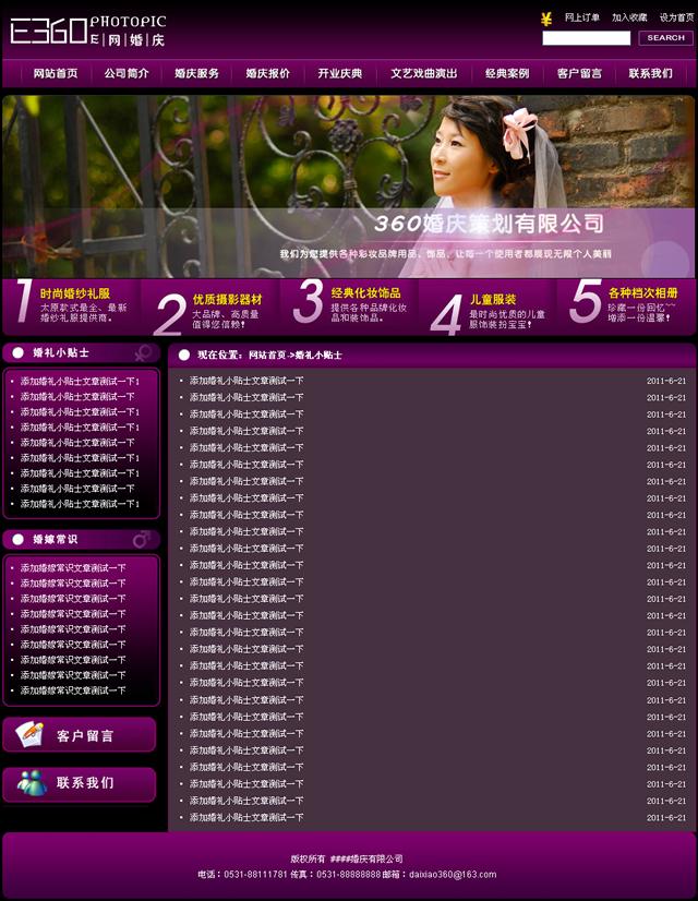 帝国cms婚庆企业大气紫色模版_新闻列表