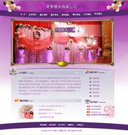 帝国婚庆婚纱摄影类cms模板紫色浪漫
