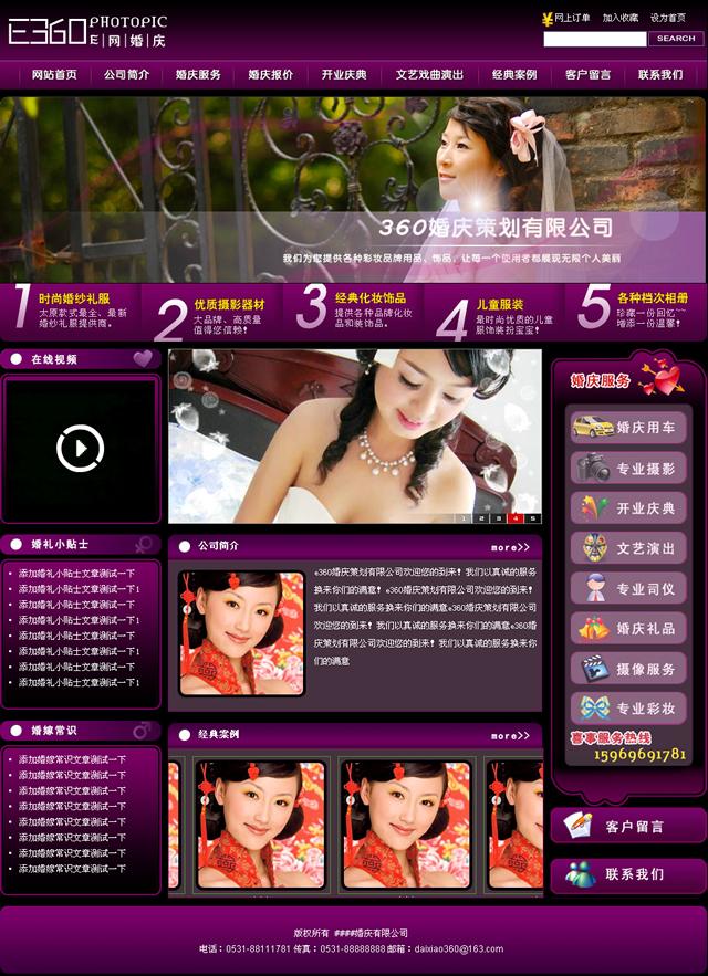 帝国cms婚庆企业大气紫色模版_首页