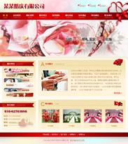 帝国cms婚庆礼仪婚纱类网站模板