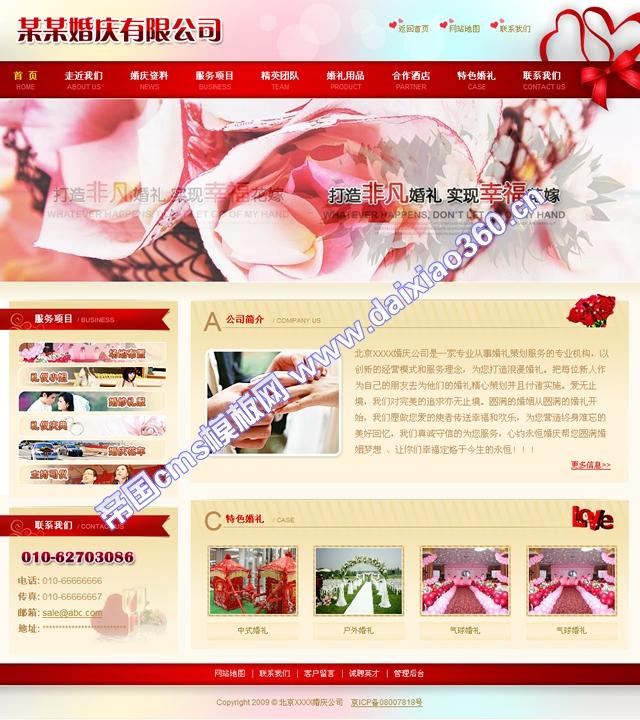 帝国cms婚庆礼仪婚纱类网站模板_首页