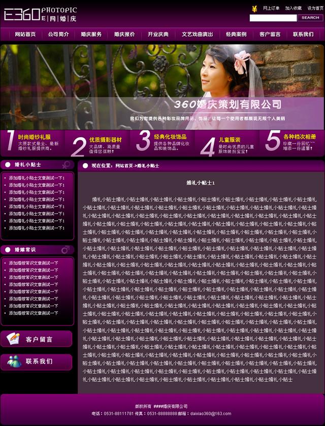帝国cms婚庆企业大气紫色模版_新闻内容