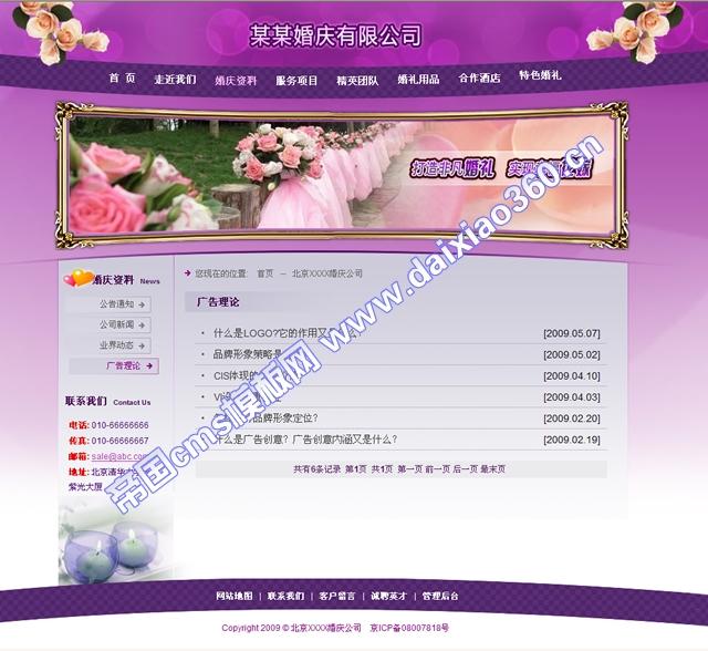 帝国婚庆婚纱摄影类cms模板紫色浪漫_文章列表