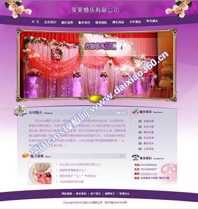 帝国婚庆婚纱摄影类cms模板紫色浪漫_首页