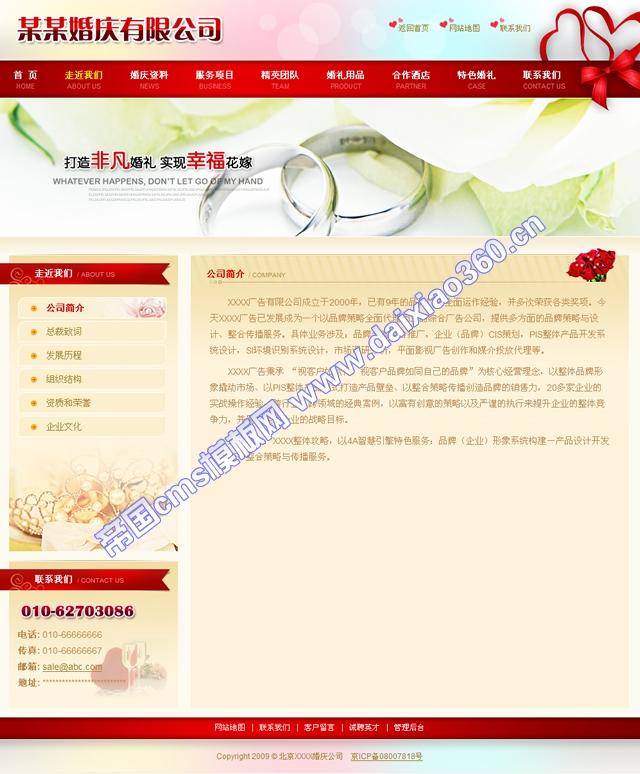 帝国cms婚庆礼仪婚纱类网站模板_公司简介
