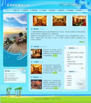 帝国cms蓝色酒店模板