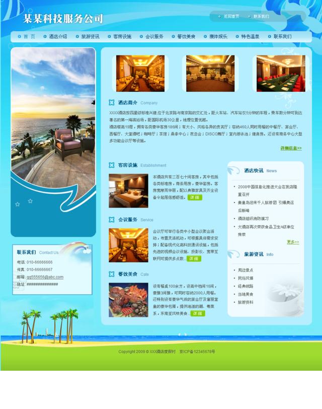 帝国cms蓝色酒店模板_首页