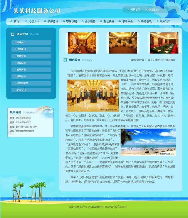 帝国cms蓝色酒店模板_公司简介