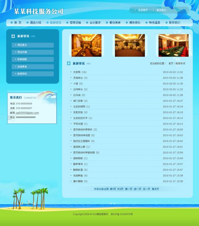 帝国cms蓝色酒店模板_新闻列表