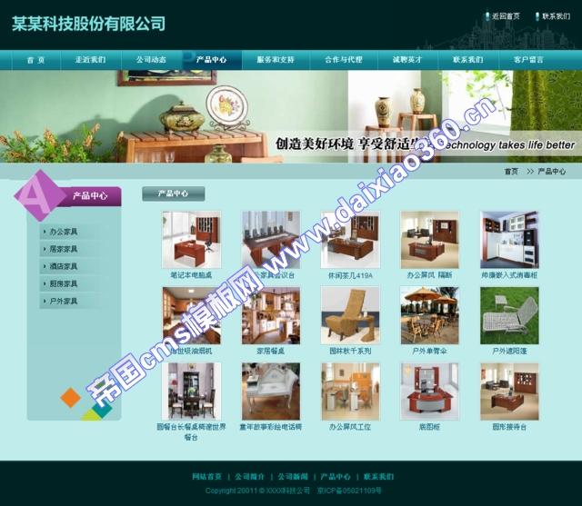 帝国cms家居企业模板_产品中心