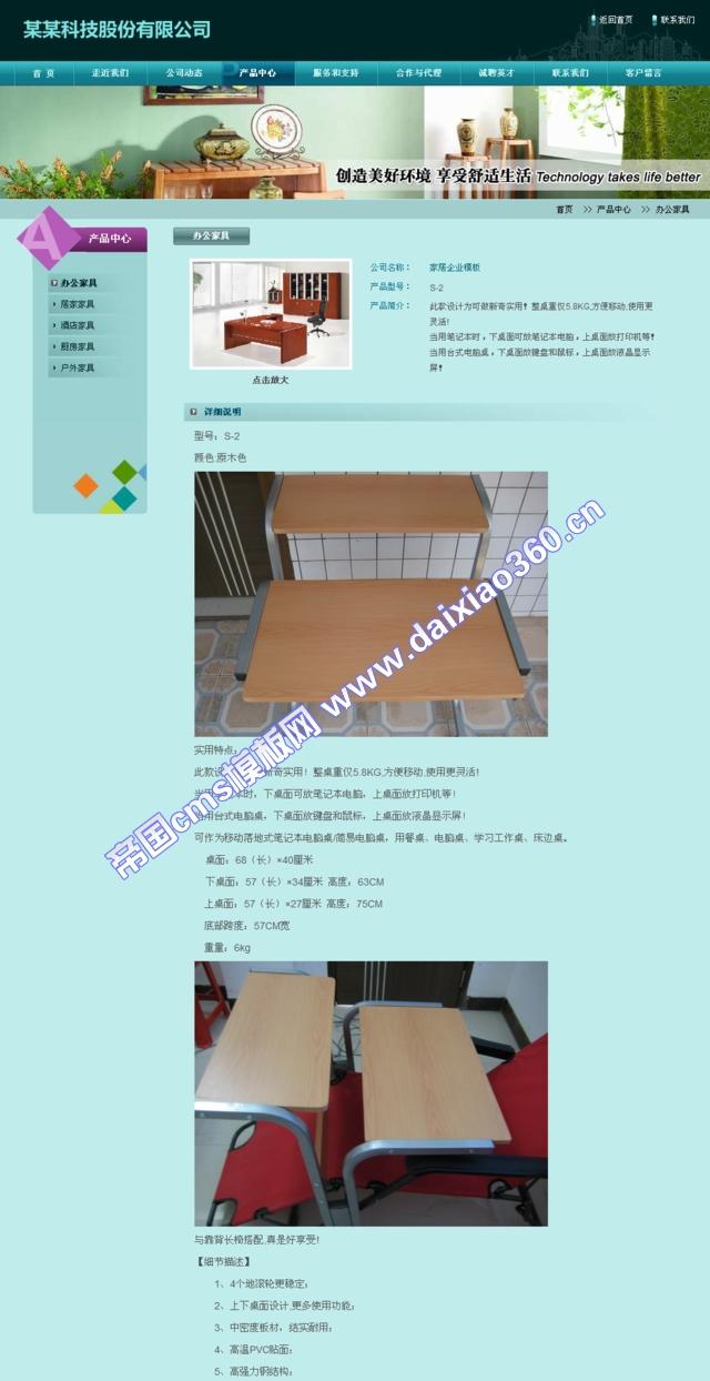 帝国cms家居企业模板_产品内容