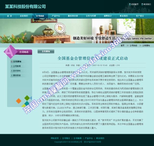 帝国cms家居企业模板_新闻内容