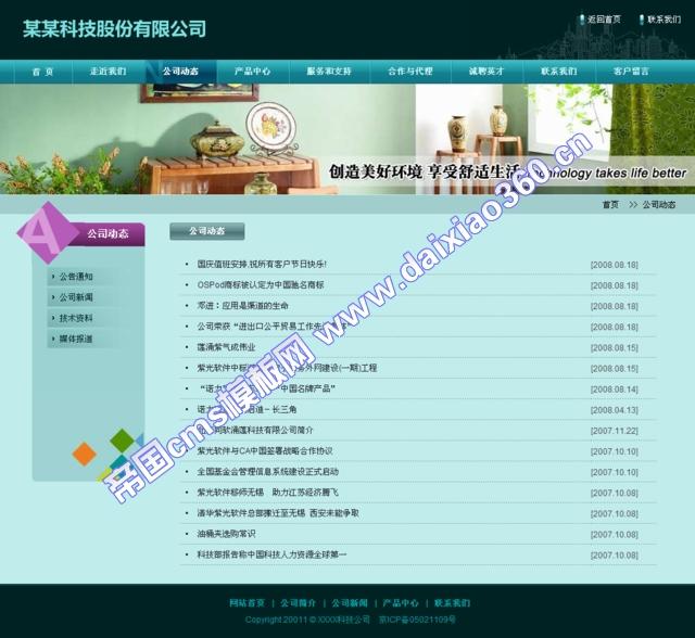 帝国cms家居企业模板_新闻列表