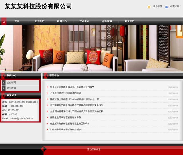 帝国cms黑红色家具企业模板_新闻列表