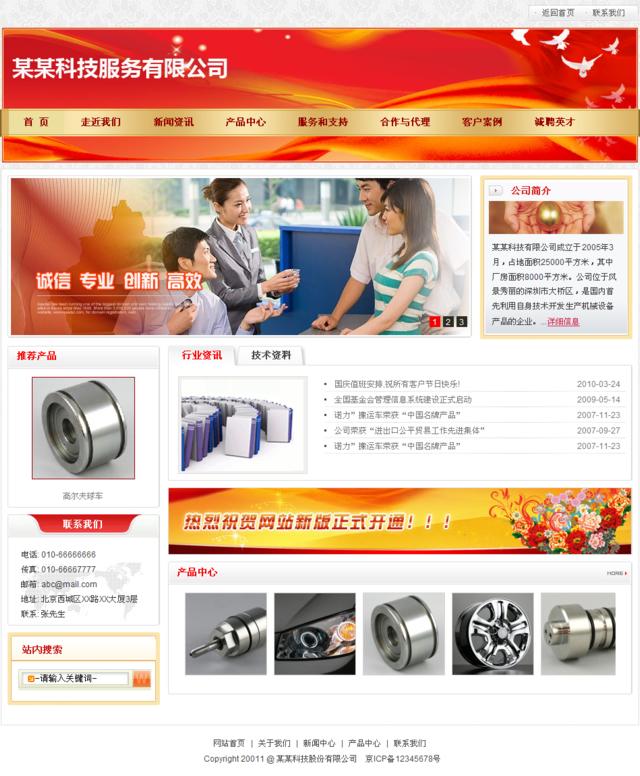 帝国cms经典红色公司企业模板_首页