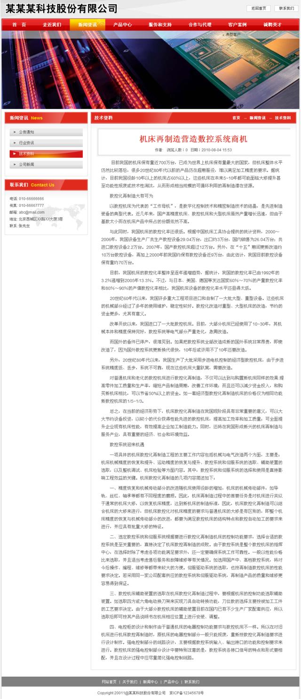 帝国cms红色模板之智慧结晶_新闻内容