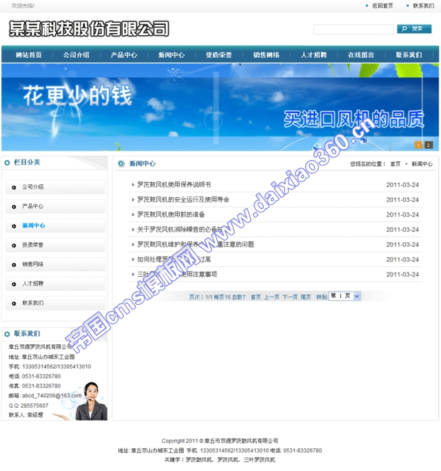 帝国cms蓝色企业模板_新闻中心