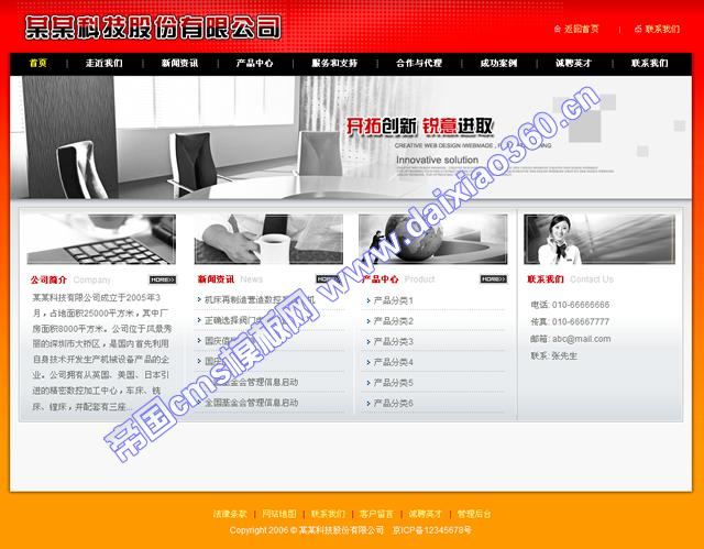 帝国cms红黄色企业cms模板_首页